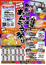 あんこう 糸魚川 「糸魚川 荒波あんこう祭り」1月下旬から3会場で!